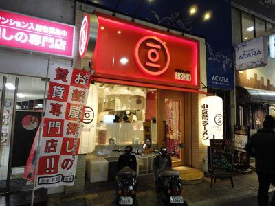 小豆島ラーメン20120128