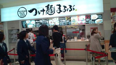 つけ麺まるぶ20111010